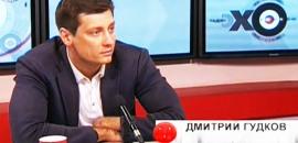 Особое мнение Дмитрий Гудков 15.11.17