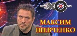 Особое мнение Максим Шевченко 16.11.17