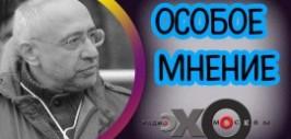 Особое мнение Николай Сванидзе 10.11.17
