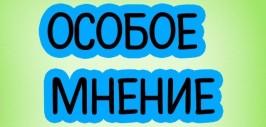 Эхо Москвы Особое мнение самый последний выпуск