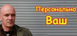 Персонально ваш Эхо Москвы самый последний выпуск