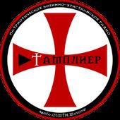 Радио Тамплиер