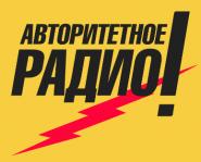 Авторитетное Радио Красноярск онлайн