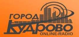 Радио Город Кудрово