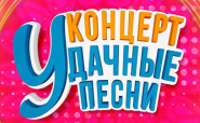 Концерт радио Дача онлайн Удачные песни