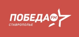 Радио Победа Ставрополь