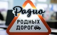 radio-rodnyx-dorog-slushat-onlajn