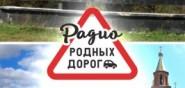 slushat-radio-rodnyx-dorog