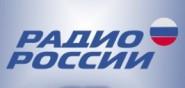 Радио станция России