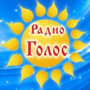 Радио Голос Олег Атаманов