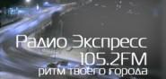 Радио Экспресс Пенза слушать онлайн