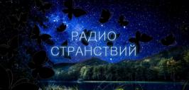 radio-stranstvij