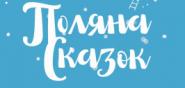 Радио Поляна сказок слушать онлайн