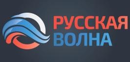 Радио Русская Волна слушать онлайн бесплатно